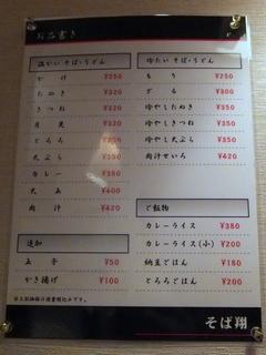そば翔@目黒(6)天ぷらそば350.JPG