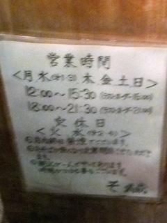 そ満蔵@大森(2)焼き味噌400白州のそば湯割り700せいろ800.JPG
