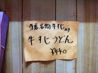 たけそば@大森(15)牛すじそば440春菊かきあげ100ちくわ天100.JPG