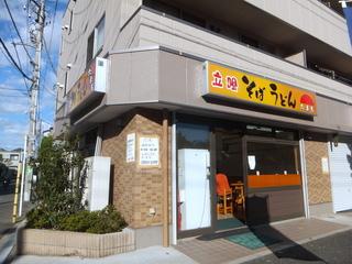 たまも@西新井(1)カルシウム揚げそば490.JPG