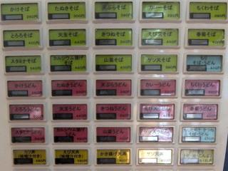 たまも@西新井(2)カルシウム揚げそば490.JPG