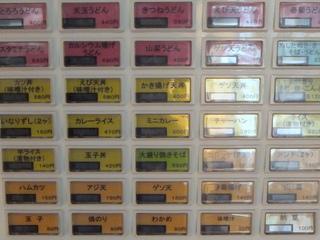 たまも@西新井(3)カルシウム揚げそば490.JPG