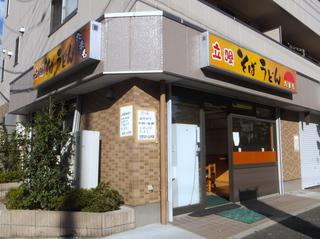 たまも@西新井(7)カルシウム揚げそば490.JPG