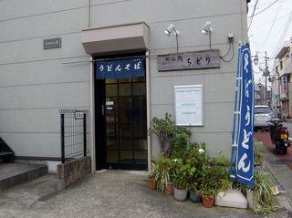 ちどり@鮫洲(1)モーニングそばじゃこ天460.JPG