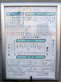 ちどり@鮫洲(2)納豆ごはんセット450じゃこ天110.JPG