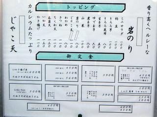 ちどり@鮫洲(4)納豆ごはんセット450じゃこ天110.JPG