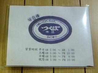 つくば本店@大宮(10)山菜そば350メンチ130はとう(辛し)125かきあげ天そば350牛しぐれ130.JPG