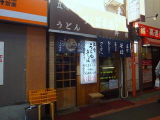 つくば本店@大宮(1)山菜そば350メンチ130はとう(辛し)125かきあげ天そば350牛しぐれ130.JPG