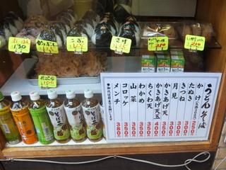 つくば本店@大宮(2)山菜そば350メンチ130はとう(辛し)125かきあげ天そば350牛しぐれ130.JPG