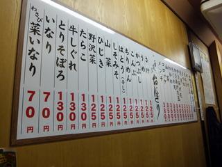 つくば本店@大宮(3)山菜そば350メンチ130はとう(辛し)125かきあげ天そば350牛しぐれ130.JPG