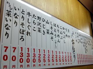 つくば本店@大宮(5)山菜そば350メンチ130はとう(辛し)125かきあげ天そば350牛しぐれ130.JPG