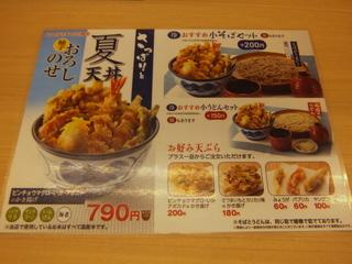 てんや@大森海岸(1)夏天丼790小そばセット200.JPG