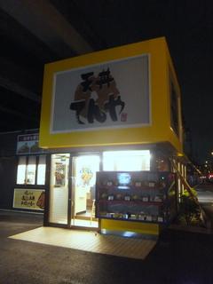 てんや@大森海岸(5)夏天丼790小そばセット200.JPG