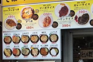 ときわ朝日@ときわ台(2)新潟風タレカツ丼セット600いんげん天120.JPG