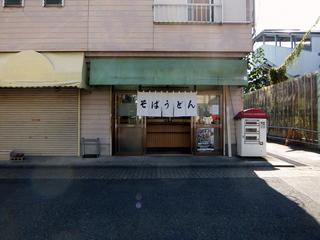 なかむら@稲城長沼(1)天ぷらそば350.JPG
