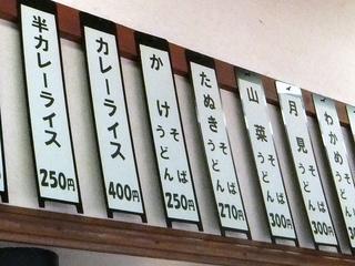 なかむら@稲城長沼(3)天ぷらそば350.JPG