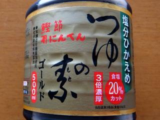 にんべん@中央区(3)つゆの素ゴールド食塩20%カット298.JPG