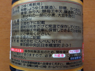 にんべん@中央区(4)つゆの素ゴールド食塩20%カット298.JPG