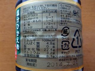 にんべん@中央区(5)つゆの素ゴールド食塩20%カット298.JPG