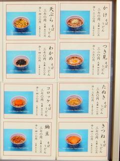 はせ川@早稲田(3)いんげんそば400炊き込みごはん130.JPG