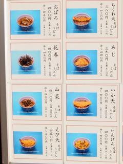 はせ川@早稲田(4)いんげんそば400炊き込みごはん130.JPG