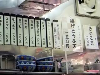 はせ川@早稲田(6)いんげんそば400炊き込みごはん130.JPG