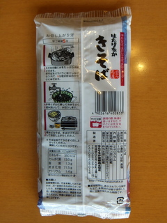 はたけなか製麺@宮城県(2)白石名産きそば.JPG