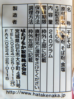 はたけなか製麺@宮城県(3)白石名産きそば.JPG