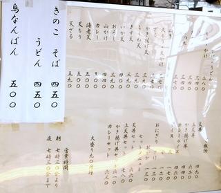 はるな@本郷三丁目(2)かき揚げ天そば390.JPG