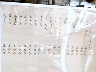 はるな@本郷三丁目(3)かき揚げ天そば390.JPG