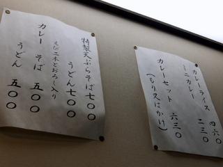 はるな@本郷三丁目(8)かき揚げ天そば390.JPG