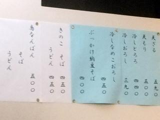 はるな@本郷三丁目(9)かき揚げ天そば390.JPG