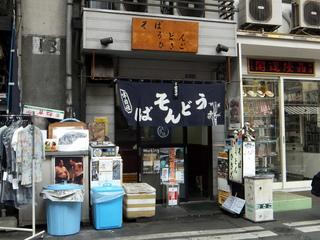 ひさご@浅草橋(1)冷したぬき330ちくわ70.JPG
