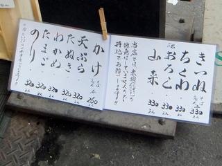 ひさご@浅草橋(2)冷したぬき330ちくわ70.JPG