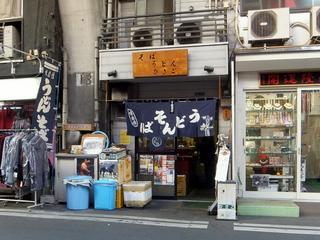 ひさご@浅草橋(7)ちくわそば330冷しおろしそば340たぬき60.JPG