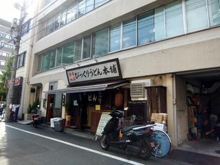 びっくりうどん本舗@宝町(1)冷やかけ?うどん220きつね50味噌ごはん100.JPG