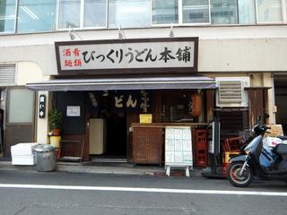 びっくりうどん本舗@宝町(2)冷やかけ?うどん220きつね50味噌ごはん100.JPG