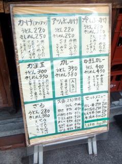 びっくりうどん本舗@宝町(3)冷やかけ?うどん220きつね50味噌ごはん100.JPG