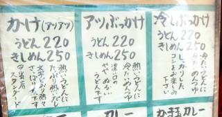 びっくりうどん本舗@宝町(4)冷やかけ?うどん220きつね50味噌ごはん100.JPG