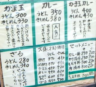 びっくりうどん本舗@宝町(5)冷やかけ?うどん220きつね50味噌ごはん100.JPG