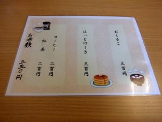 ふみや@笹塚(10)いろいろのせそば600.JPG