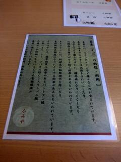 ふみや@笹塚(12)いろいろのせそば600.JPG
