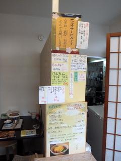 ふみや@笹塚(17)いろいろのせそば600.JPG