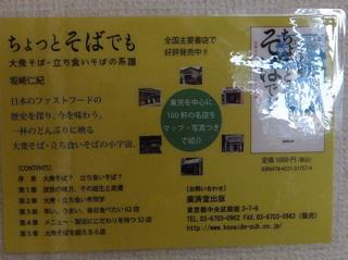 ふみや@笹塚(20)いろいろのせそば600.JPG