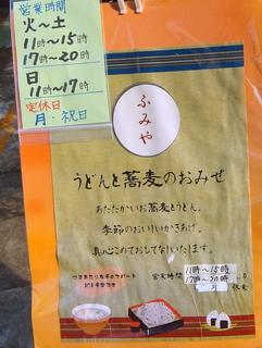ふみや@笹塚(4)いろいろのせそば600.JPG