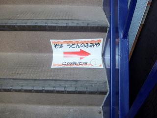 ふみや@笹塚(6)いろいろのせそば600.JPG