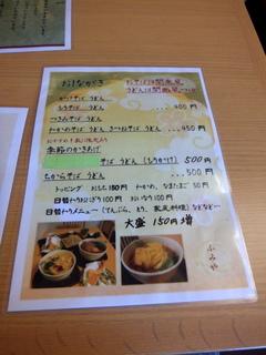 ふみや@笹塚(9)いろいろのせそば600.JPG