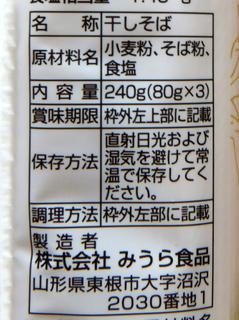 みうら食品@山形県(3)最上早生蔵王そば328.JPG
