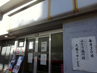みとう庵@流通センターB棟(1)カレー南蛮セット580.JPG