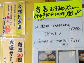 みとう庵@流通センターB棟(3)カレー南蛮セット580.JPG